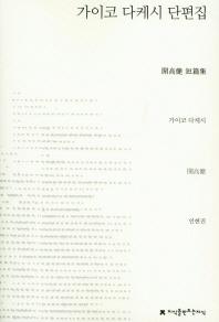 가이코 다케시 단편집