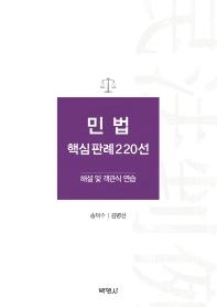 민법 핵심판례 220선