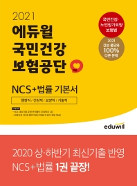 에듀윌 국민건강보험공단 NCS+법률 기본서(2021)