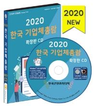 한국 기업체총람 확장판(2020)(CD)