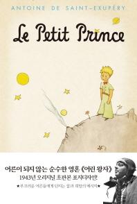 어린왕자(초판본)(1943년 오리지널 초판본 표지디자인)