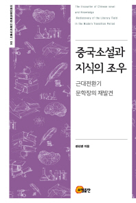 중국소설과 지식의 조우