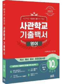 사관학교 기출백서 영어 10개년 총정리(2023)