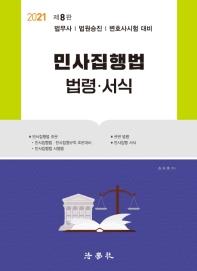 민사집행법 법령 서식(2021)
