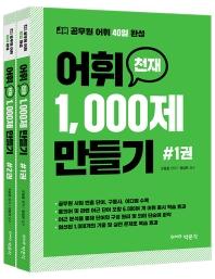 어휘 1,000제 만들기 세트(2021)