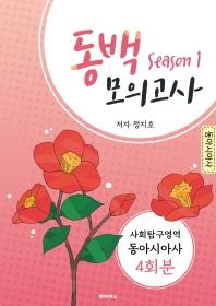 동백 고등 사회탐구영역 동아시아사 시즌1 모의고사 4회분(2020)