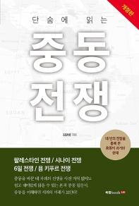 단숨에 읽는 중동전쟁