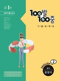 100발 100중 중학 영어 중2-1 중간고사 기출문제집(동아 윤정미)(2021)