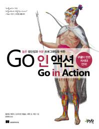높은 생산성과 쉬운 프로그래밍을 위한 Go 인 액션