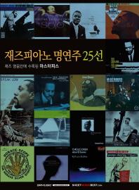 재즈피아노 명연주 25선