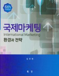 국제마케팅: 환경과 전략