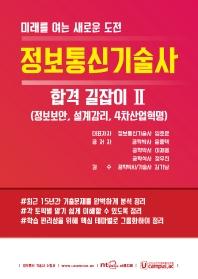 정보통신기술사 합격 길잡이. 2: 정보보안, 설계감리, 4차산업혁명