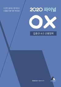 김중규 4.0 선행정학 파이널 OX(2020)