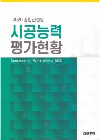 종합건설업 시공능력 평가현황(2020)