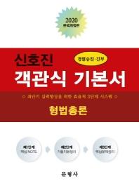 신호진 객관식 기본서 형법총론(2020)