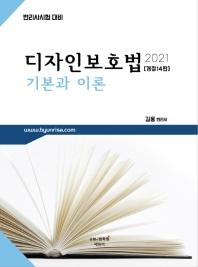 디자인보호법 기본과 이론(2021)