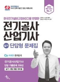전기공사산업기사 실기 단답형 문제집