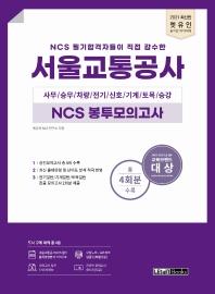 NCS 필기합격자들이 직접 감수한 서울교통공사 NCS 봉투모의고사(2021)