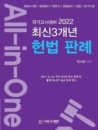 2022 All-in-One 최신 3개년 헌법 판례