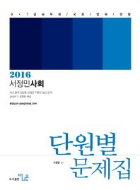 서정민 사회 단원별 문제집(2016)