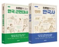 하룻밤에 읽는 한국사 · 한국 근현대사 세트