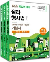 형사법 기본서 세트(2022년 대비)