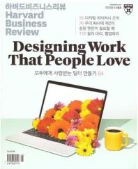 하버드 비즈니스 리뷰(한국판)(2021년 5~6월호)