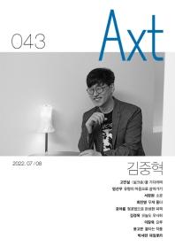 악스트(Axt)(2021년 7/8월호)(37호)