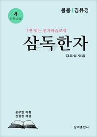 삼독한자 4 봄봄 김유정