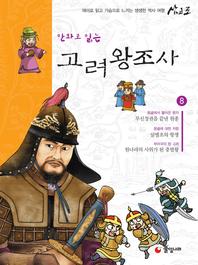 만화로 읽는 고려왕조사 08(무신정권을 끝낸 원종, 삼별초의 항쟁, 원나라의 사위가 된 충렬왕)