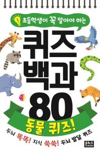 초등학생이 꼭 알아야 하는 퀴즈 백과 80 동물 퀴즈!