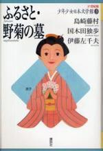21世紀版少年少女日本文學館 3