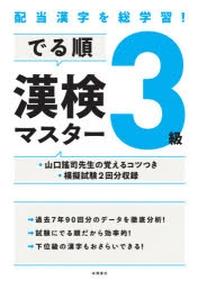 でる順漢檢3級マスタ- 配當漢字を總學習!