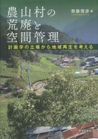 農山村の荒廢と空間管理 計畵學の立場から地域再生を考える