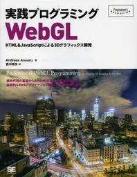 實踐プログラミングWEBGL HTML & JAVASCRIPTによる3Dグラフィックス開發