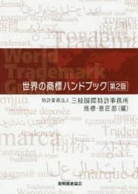 世界の商標ハンドブック