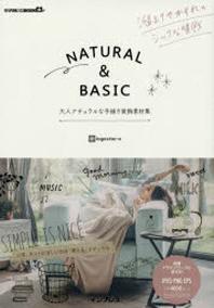 NATURAL & BASIC 大人ナチュラルな手描き裝飾素材集