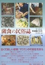 菌食の民俗誌―マコモと黑穗菌の利用
