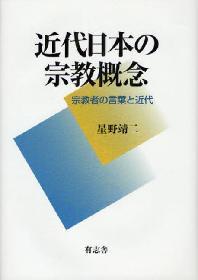 近代日本の宗敎槪念 宗敎者の言葉と近代