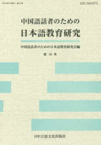 中國語話者のための日本語敎育硏究 第10號