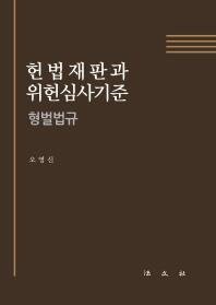 헌법재판과 위헌심사기준