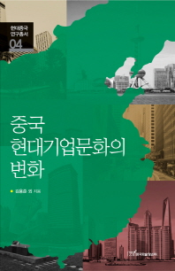 중국 현대기업문화의 변화