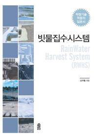빗물집수시스템