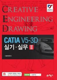 CATIA V5-3D 실기 실무. 2