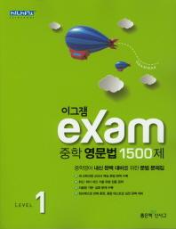 이그잼 중학 영문법 1500제 Level. 1(2021)