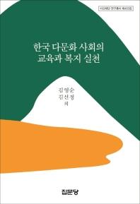 한국 다문화 사회의 교육과 복지 실천