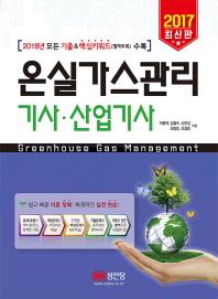 온실가스관리 기사 산업기사(2017)
