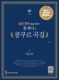 숨은 명곡 발굴 전문가 홍예나의 콩쿠르 곡집. 2 :피아노가 재밌어지는 최신곡 편(저학년 추천곡)