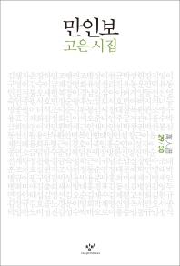 만인보(29 30)