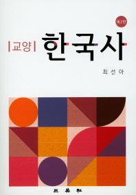 교양 한국사